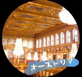 misaki-travel-countriesaustria