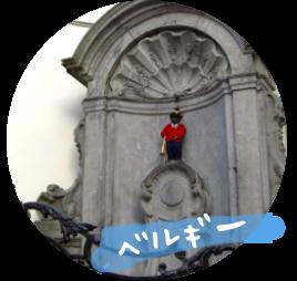 misaki-travel-countriesbelgium