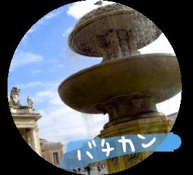 misaki-travel-countriesvatican